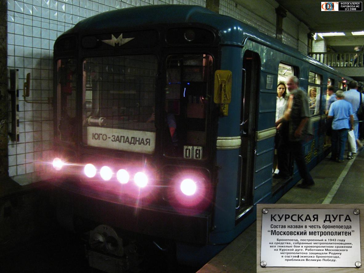 тонкое поезд метро курская дуга фирмы изготавливают термобельё